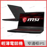 微星 msi GF65 10SDR-604TW 電競筆電【15.6 FHD/i7-10750H/8G/GTX 1660Ti 6G/512G SSD/Buy3c奇展】