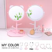鏡子 公主鏡 貓耳朵 飾品 收納盒 無印風 梳妝鏡 台式鏡 北歐風 雙面旋轉化妝鏡【Z042】MY COLOR