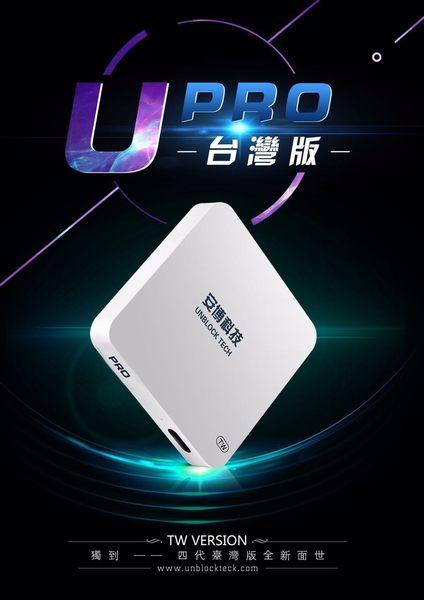 安博盒子電視盒 電視棒 網路電視 公司貨/保固一年/台灣版 贈送家視保雲端監視器