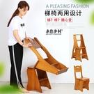 椅子秒變梯子實木四層梯凳梯椅樓梯椅蹬梯家用摺疊木梯爬梯小梯子 小山好物