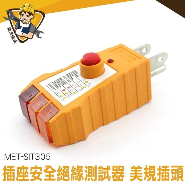 插檢器 接線狀態 安全保護 判斷插座接線狀況【精準儀錶】 適用電壓110-125VAC 漏電測試 MET-SIT305