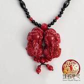貔貅  狂銷紅珊瑚貔貅串珠項鍊 開光  臻觀璽世 IS0518