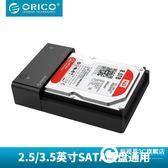 移動硬盤盒3.5/2.5寸殼固態機械臺式機筆記本盒子外殼外置座