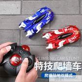 遙控汽車玩具男孩10歲爬墻電動6充電8跑車12吸墻兒童5遙控車4車3 韓慕精品