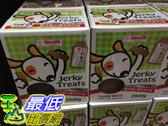 [COSCO代購] SEEDS BEEF JERKY 惜時愛犬點心桶牛肉口味1470公克2入 _C110561