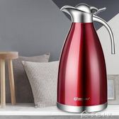不銹鋼保溫壺家用熱水瓶大容量304保溫瓶暖水壺開水瓶歐式2升「多色小屋」