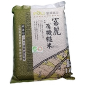 富麗有機糙米
