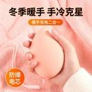 暖手寶 USB暖手寶充電式二合一學生手握迷你小型暖寶寶隨身便捷暖手神器