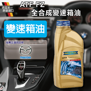 【RAVENOL日耳曼】ATF FZ(全合成6速變速箱油SKYACTI
