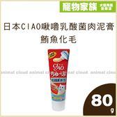 寵物家族-日本CIAO啾嚕乳酸菌肉泥膏 鮪魚化毛80g