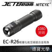▶雙11 滿額贈 捷特明 JETBeam EC-R26 手電筒  1080流明高亮度 袖珍型手電筒 原廠保固兩年