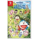 任天堂 Switch NS 哆啦A夢 大雄的新恐龍 繁體中文【預購12月】