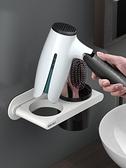 吹風機置物架 架子衛生間廁所置物架吹風機架收納架免打孔壁掛風筒架【快速出貨八折鉅惠】