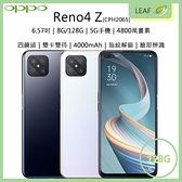 【送玻保】OPPO Reno4 Z (CPH2065) 6.57吋 8G/128G 5G單卡 4800萬畫素 四鏡頭 4000mAh 智慧型手機