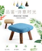 簡約現代實木家用創意客廳小板凳腳踏沙發坐凳布藝換鞋矮兒童凳子