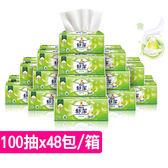【舒潔】棉柔舒適抽取衛生紙100抽x48包/箱-箱購
