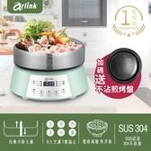arlink 鍋煮嫩 多功能升降火鍋 一鍋可以(蒸、煮、燉、涮、炒、煎) 加碼送 DUSKIN 4公升洗碗精