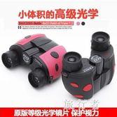 甲蟲兒童望遠鏡 雙筒高清科學探索玩具男女孩兒童 BF7216【旅行者】