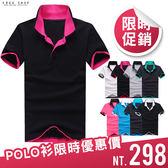Free Shop 8色韓版雙色領子設計情侶短袖POLO衫 小中大尺碼 網眼布材質 撞色拼布拼接立領【QAAEH7305】