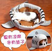 寵物蝸貓窩鯊魚窩房子別墅寵物小蒙古包睡袋狗窩冬季保暖封閉式 法布蕾輕時尚igo