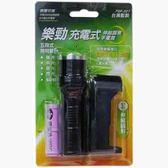 樂勁充電式伸縮調焦手電筒FGP-307