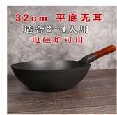 新款章丘鐵鍋老式家用炒菜鍋無涂層不粘鍋燃氣灶適用手工圓底炒鍋