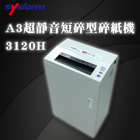 【Sysform 西德風】3120H A3 超靜音 短碎型碎紙機 /辦公/資料/保密/銷毀
