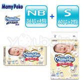【特惠組】滿意寶寶 極緻呵護尿布/紙尿褲/黏貼型尿布 NB(36片)x4包+S(60片)x2包