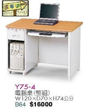 [ 家事達]台灣 【OA-Y75-4】 電腦桌(整組) 特價---已組裝限送中部