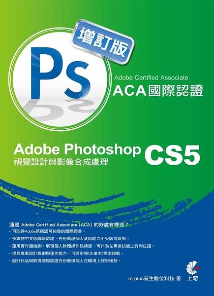 (二手書)Adobe Certified Associate(ACA)國際認證-Adobe Phot