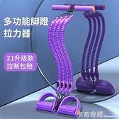 仰臥起坐輔助器腳蹬拉力繩器家用神器運動瘦肚子健身器材男女 卡布奇诺