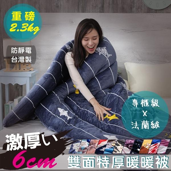 【BEST寢飾】現貨 雙面激厚法蘭絨暖暖被 台灣製 毛毯 毯被 毯子 被子 棉被