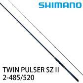 漁拓釣具 SHIMANO TWIN PULSER SZⅡ2號485/520 (磯釣竿)