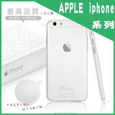 ●隱形系列 Apple iPhone 5 5S SE/6 6S/6 Plus/6s Plus 超薄軟殼 清水套 保護殼 手機殼