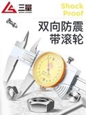 游標卡尺 三量帶表卡尺0-150mm高精度代表不銹鋼油游標卡尺工業級 交換禮物