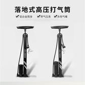 自行車腳采家用小車高壓打氣筒多用氣嘴口直壓帶氣壓錶兒童平衡車 雙十二特惠