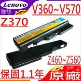 LENOVO V470 電池(原廠)-聯想 V360,V360A,V360G,V470A,V470G,V470P,V570,V570A,V570P,IBM 電池