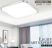 LED燈 LED吸頂燈客廳燈臥室燈簡約現代大氣家用長方形燈具大廳燈飾大燈全館 維多