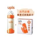 【出門必備拋棄奶瓶優惠組合】韓國UPIS 拋棄式奶瓶-橘*1+奶瓶專用袋60入*1