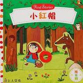 新書推薦【上人】小紅帽(推拉書)【推拉轉 操作最滑順的玩具書】
