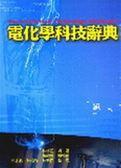 (二手書)電化學科技辭典(精裝)