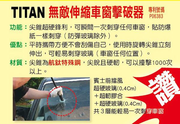 桃保科技@金鋼王隱藏式擊破器/車窗擊破器/伸縮型/防身棍/防衛用品/緊急逃生