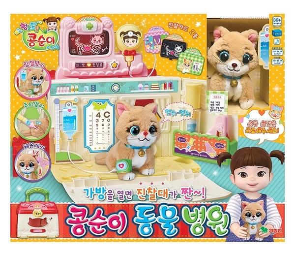 KONGSUNI 小荳娃娃 愛心動物醫院YT31050 公司貨 YONUG TOYS