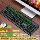 現貨清出-鍵盤游戲真機械鍵盤青軸黑軸紅軸...