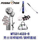POSMA PGM 高爾夫 男士球桿 碳桿/鋼桿 9支球桿套組 MTG014GS9-B