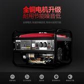 美訊5kw汽油發電機220V單相5/6/7千瓦家用小型電啟動發電機組手拉 Ic300【野之旅】