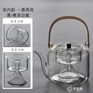 家用木把提梁壺蒸煮茶壺玻璃壺泡茶壺執壺過濾煮茶器燒水壺養 【快速出貨】