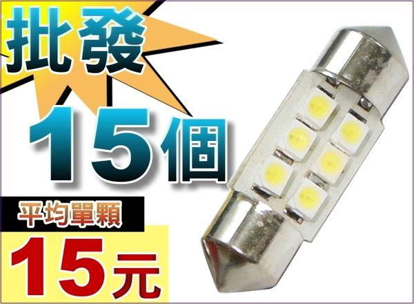 【洪氏雜貨】280A018. [批發網預購] 雙尖 1210 6燈31mm 白光15顆(平均單顆15元)最低批15顆