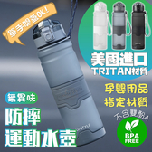 TRITAN防摔運動水壺 700ml【IC004】運動水壺 tritan美國進口材質 水壺 運動水壺 水瓶 健身水壺