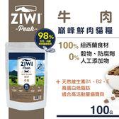 【SofyDOG】ZiwiPeak巔峰 98%鮮肉貓糧-牛肉(100g) 生食 貓飼料 全貓 幼貓 成貓